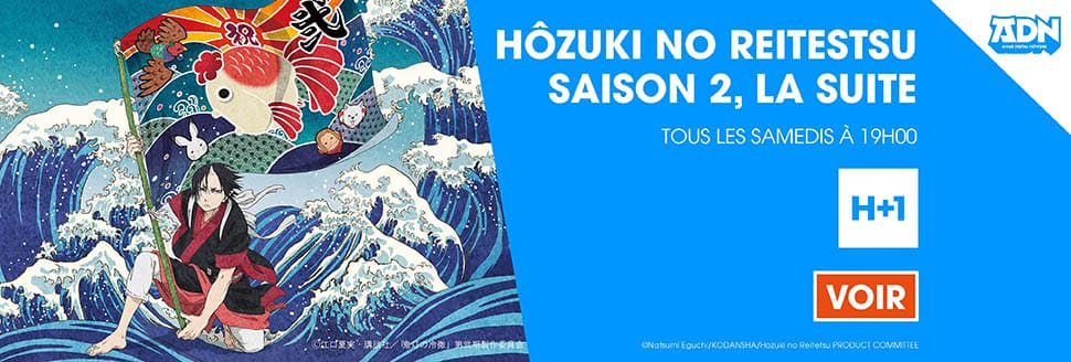 adn_hozuki22_carrousel